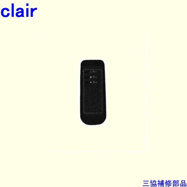三協 アルミ 旧立山 アルミ装飾窓 マグネット・モヘア・リモコン:リモコン[WB6108] DIY リフォーム