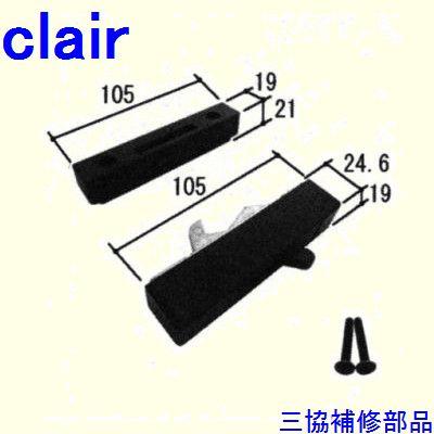 三協 アルミ 旧立山 アルミ装飾窓 シールピース・軸・錠:錠[W-C1-0548] DIY リフォーム