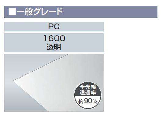 ポリカーボネートプレート 一般グレード PC 1600 厚み:2mm 1枚 特注サイズ W:400~1,000mm H:1,501~2,000mm タキロンシーアイ