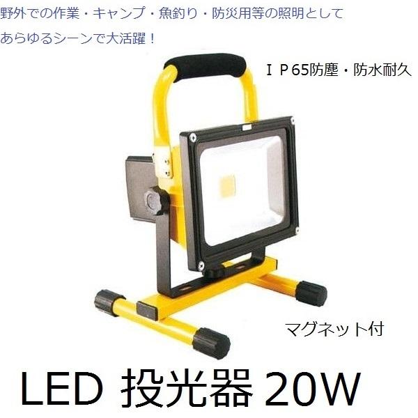 充電式 LED 投光器 GD-F026-3Y(20W) マグネット付 IP65防塵・防水耐久仕様 DIY リフォーム