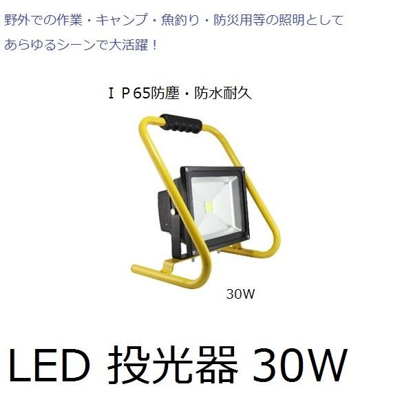 充電式 LED 投光器 三段調光 GD-F030-Y(30W) IP65防塵・防水耐久仕様 DIY リフォーム