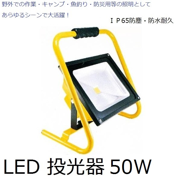 信頼 充電式 LED 投光器 充電式 三段調光 GD-F050-Y(50W) IP65防塵 LED・防水耐久仕様 DIY GD-F050-Y(50W) リフォーム, PETECH:a3d0d23e --- business.personalco5.dominiotemporario.com