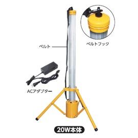 20Wの円柱形 LED充電式 投光器 GD-UP20W IP65防塵・防水耐久仕様 防災グッズ DIY リフォーム