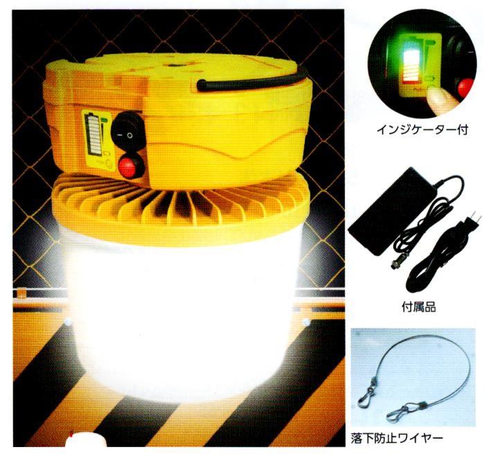 LED 充電式 ランタン NEX-CL20W6H(20W) 防水・防塵 IP65 落下防止ワイヤー付 NEXcell ネクセル