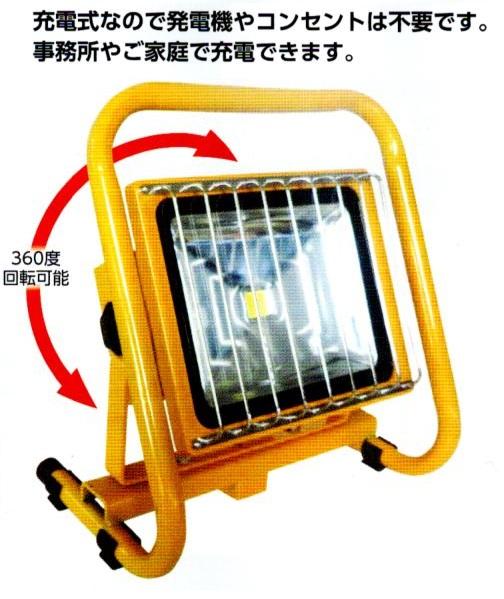 LED 充電式 投光器 NEX-50W8H(50W) 防水・防塵 IP65 NEXcell ネクセル