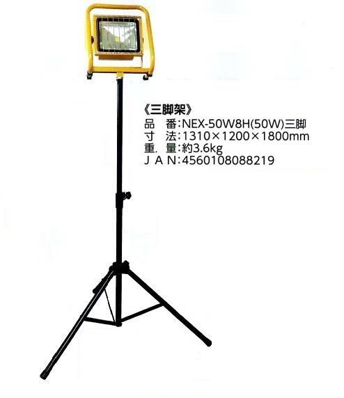 三脚架 NEX-50W8H(50W)三脚 外観寸法 1,310 × 1,200 × 1,800mm 重量 3.6Kg ※三脚架のみとなります