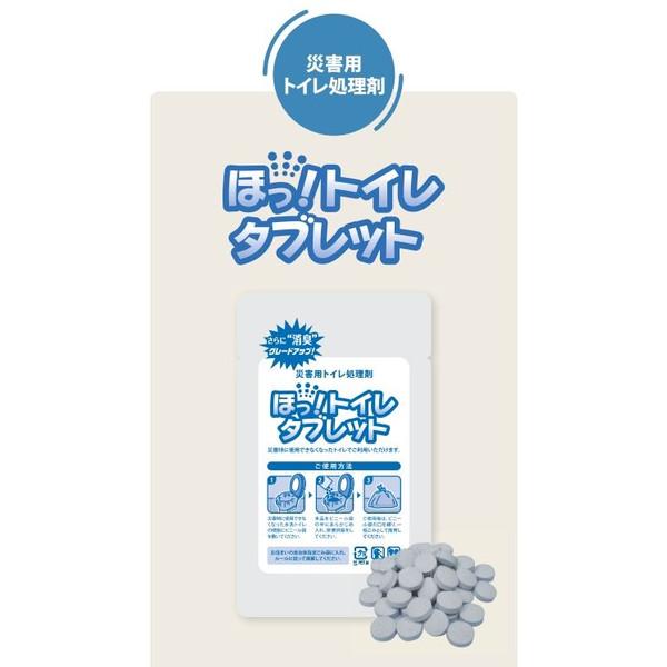 エクセルシア ほっ!トイレ タブレット 10袋入 30セット  世界初!タブレット状 災害用 トイレ処理剤 DIY リフォーム