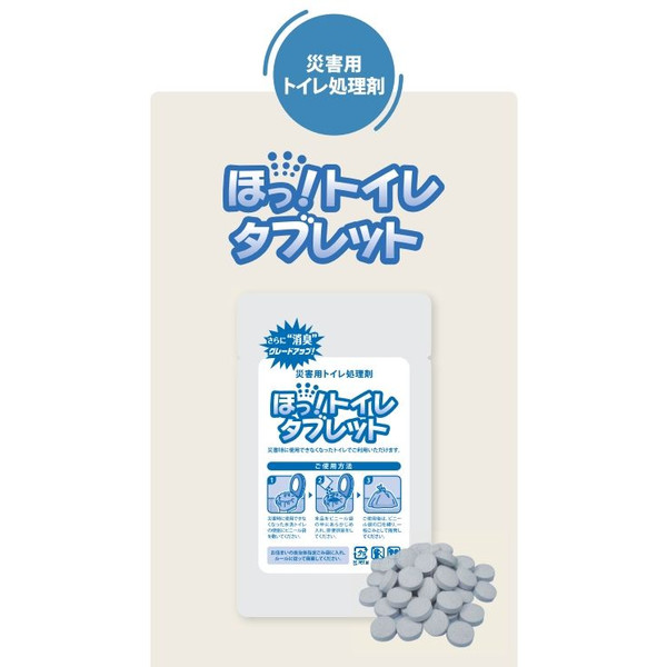 エクセルシア ほっ!トイレ タブレット 100袋入 3セット 世界初!タブレット状 災害用 トイレ処理剤 DIY リフォーム