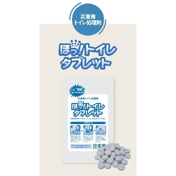 エクセルシア ほっ!トイレ タブレット 100袋入り 処理用ビニール袋付 世界初!タブレット状 災害用 トイレ処理剤 DIY リフォーム