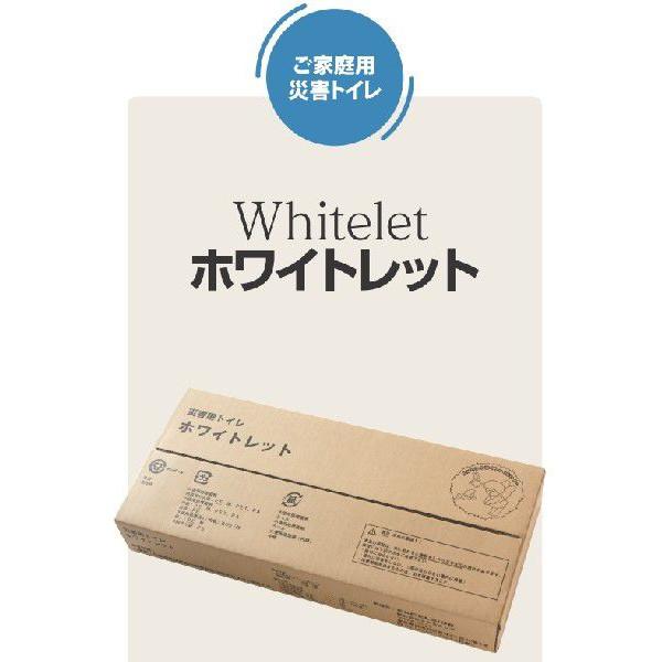 トイレ用品 エクセルシア ホワイトレット(10人用3日間セット) DIY リフォーム