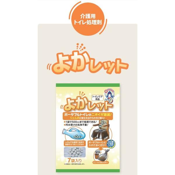 トイレ用品 エクセルシア:よかレット 7袋入(1週間分) 10セット DIY リフォーム
