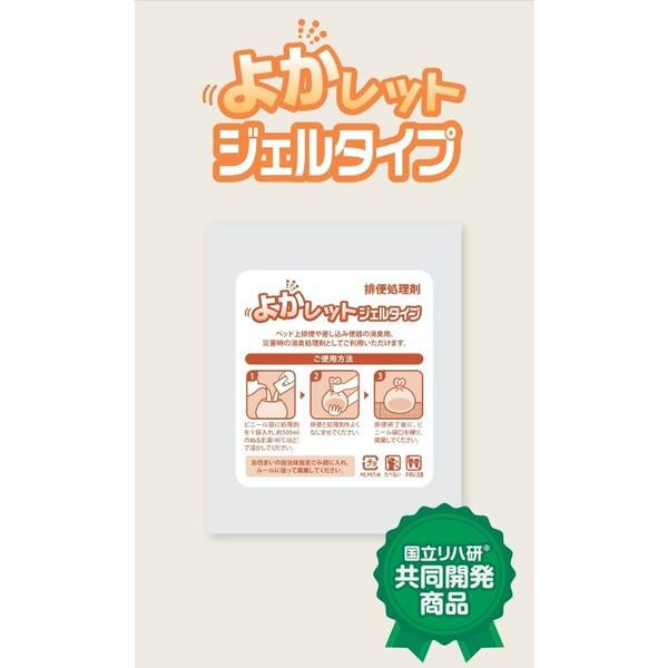 トイレ用品 エクセルシア:よかレットジェル 100袋入 5セット DIY リフォーム