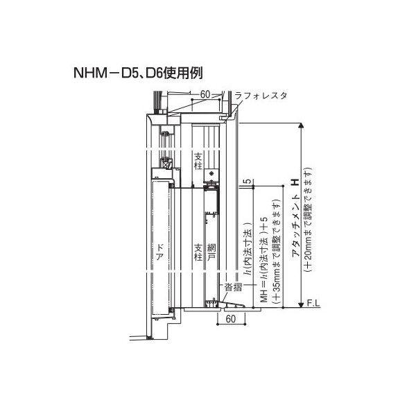 ドア用アタッチメント中折網戸 NHM型用 NMH-D5 支柱式 沓摺付 アタッチメントW:1,000mm × アタッチメントH:2,614mm YKK AP