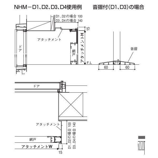 ドア用アタッチメント中折網戸 NHM型用 NMH-D4 140見込 沓摺無 アタッチメントW:929mm × アタッチメントH:2,011mm YKK AP