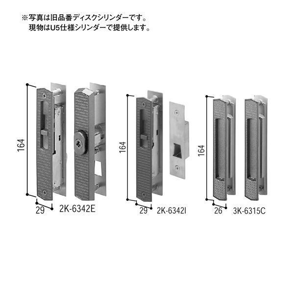 【YKKAPメンテナンス部品】引戸錠セット 引分け型用(HH-J-0222U5) DIY リフォーム