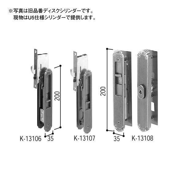 【YKK AP メンテナンス部品】 引戸錠セット 2枚建用 (HH-J-0224U5)
