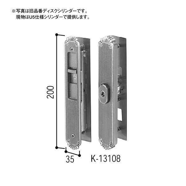 【YKKAPメンテナンス部品】召合せ 内外締り錠(HH-J-0327U5) DIY リフォーム