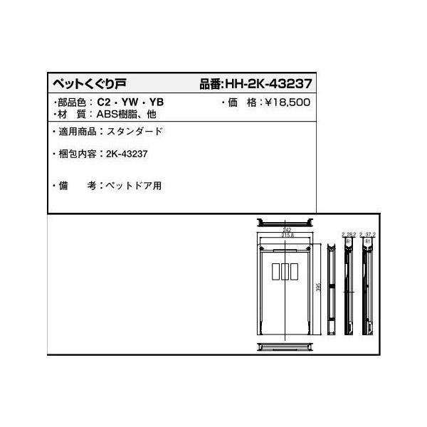 【YKKAPメンテナンス部品】ペットくぐり戸(HH2K-43237) DIY リフォーム