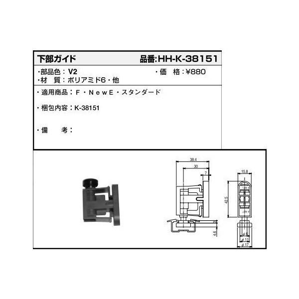 【YKKAPメンテナンス部品】下部ガイド(HHK3-8151) DIY リフォーム