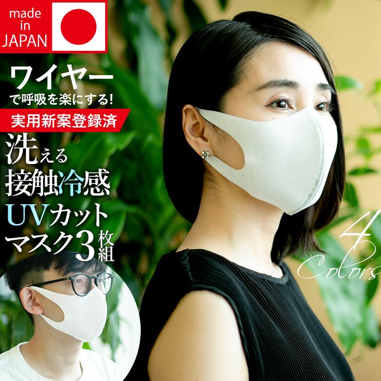 【40代女性】ひんやり夏マスクで熱中症予防!日本製のシルクや冷感マスクは?