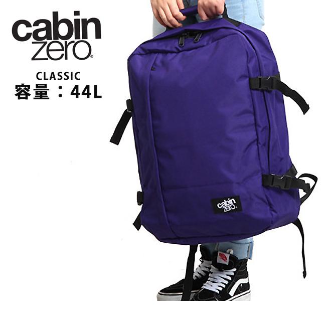 即日発送 【CABINZERO/キャビンゼロ】 バックパック CLASSIC 44L Original Purple CZ061206 お買い得