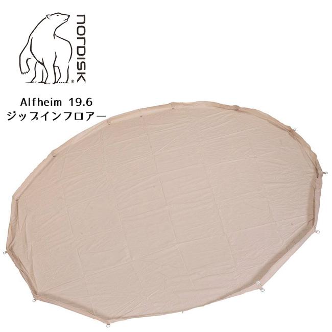 NORDISK ノルディスク Alfheim 19.6 ZIF(ジップインフロアー)(アルヘイム19.6専用Zip-In-Floor) 146013 【ジップインフロア/アウトドア/キャンプ/日よけ】