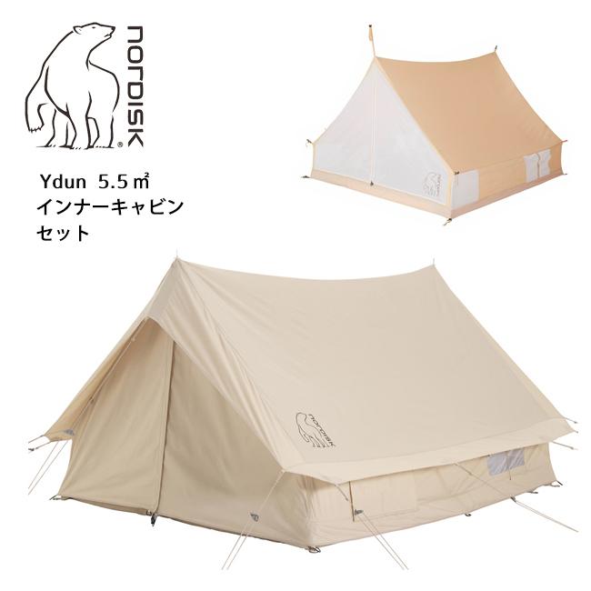 NORDISK ノルディスク Ydun 5.5 (ユドゥン 5.5) + キャビンセット セット 142022 【アウトドア/キャンプ/テント】