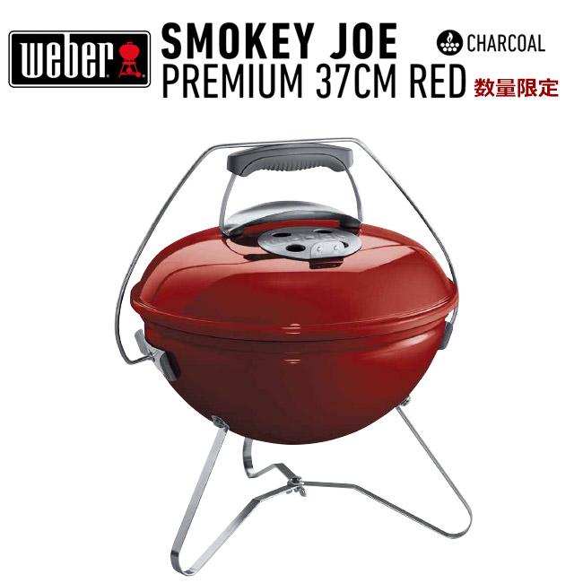 Weber ウェーバー SMOKEY JOE PREMIUM Charcoal CRIMSON RED スモーキージョープレミアム クリムゾンレッド グリル 37cm 1123008 【アウトドア/バーベキュー/BBQ/キャンプ/イベント/期間限定】