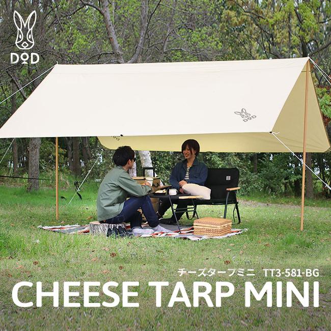 ★ DOD ドッペルギャンガー CHEESE TARP MINI チーズタープミニ (ベージュ) TT3-581-BG 【アウトドア/キャンプ/タープ/イベント】