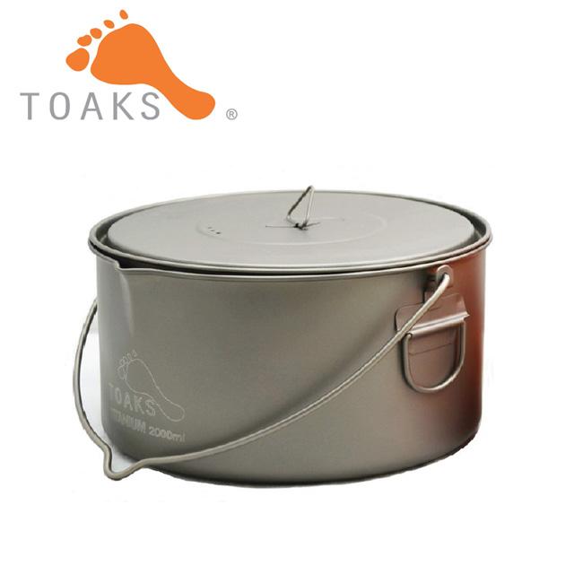 ★ TOAKS トークス Bail Handle Pots ベイルハンドル付きポット 2000ml POT-2000-BH 【ポット/クッカー/アウトドア/キャンプ/BBQ】