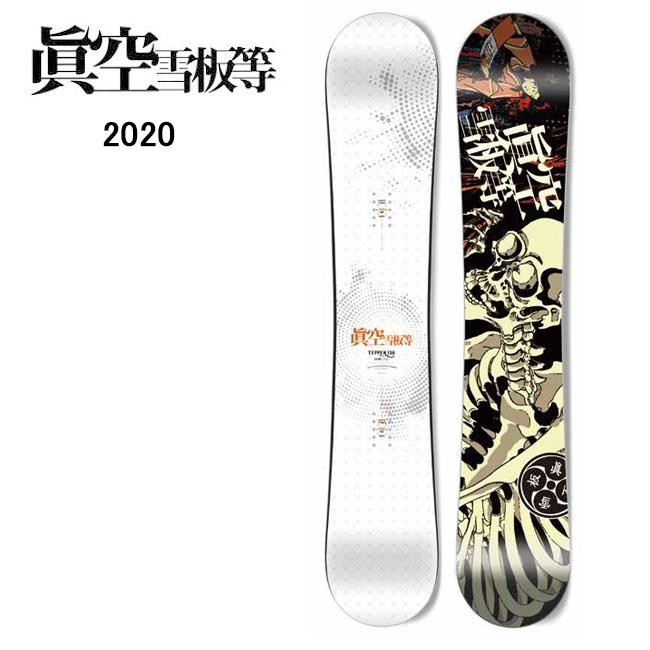 2020 眞空雪板等 マクウ TEPPEN/雪/141 M20TW1 【2020/板/スノーボード/スノー/日本正規品】