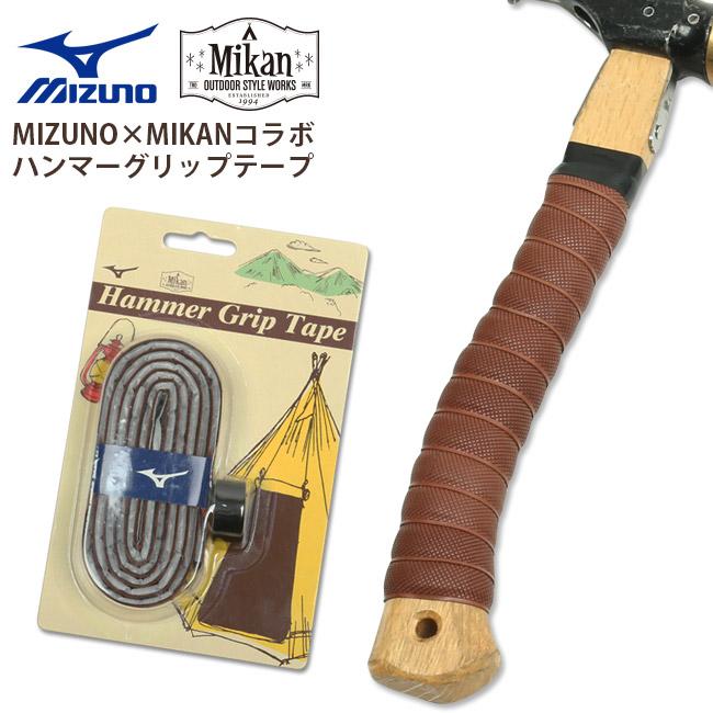 【ZAKK】 ★ Mizuno ミズノ × Mikan ミカン Hammer Grip Tape C3JFO90154F 【アウトドア/キャンプ/ハンマー/グリップテープ】【メール便・代引き不可】