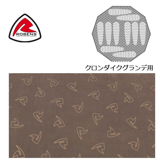 ROBENS ローベンス Floor carpet Klondike Grande 2019 フローリング クロンダイクグランデ RB190017 【カーペット/テントアクセサリー/インナーシート/インナーマット/アウトドア/キャンプ】