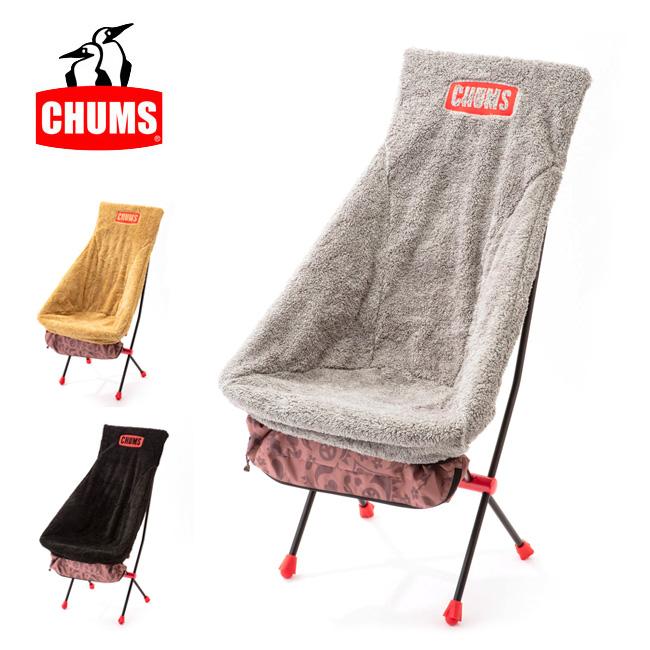 CHUMS チャムス Bonding Fleece Chair Cover High ボンディングフリースチェアカバーハイ CH62-1421 【アウトドア/キャンプ】