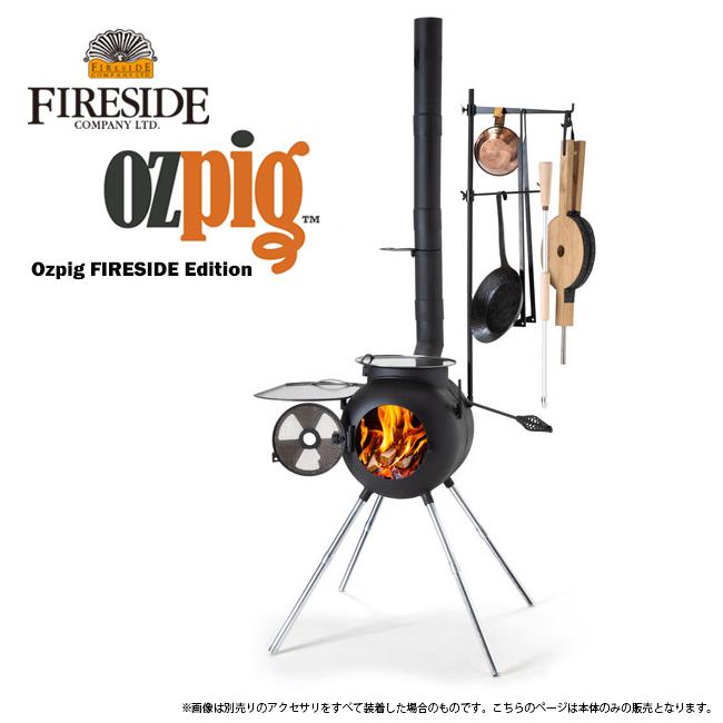 ★ Ozpig オージーピッグ Ozpig FIRESIDE Edition オージーピッグファイヤーサイドエディション 78000 【焚き火/クッキング/アウトドア/キャンプ】
