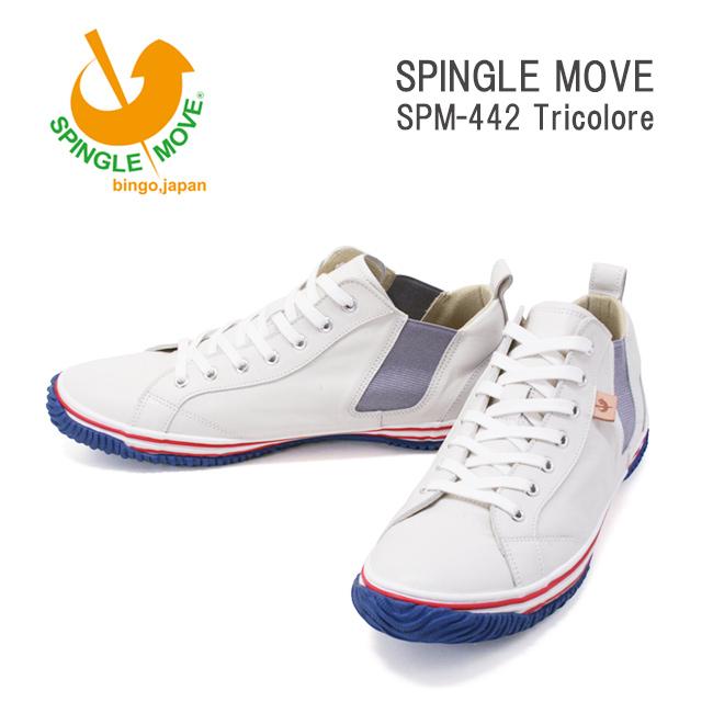★ 【サイズ交換送料無料】スピングルムーブ SPINGLE MOVE スニーカー SPM-442 トリコロール Tricolore spm442-180人気モデルの人気色が復刻