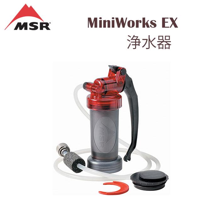 【全品エントリーでプラス5倍 4/9 20時~】【MSR/エムエスアール】 浄水器 MiniWorks EX ミニワークスEX/31300【BBQ】【GLIL】 お買い得 【clapper】