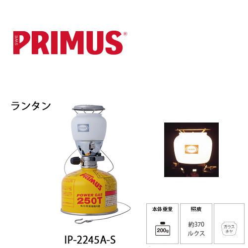 即日発送 【PRIMUS/プリムス】 ランタン 2245ランタン/IP-2245A-S【LITE】 お買い得