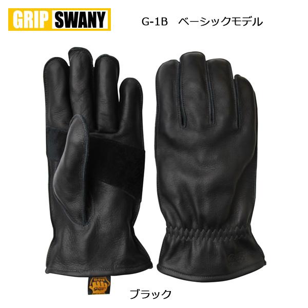【GRIP SWANY/グリップスワニー】 グローブ/G-1B ベーシックモデル/G-1B お買い得 【clapper】