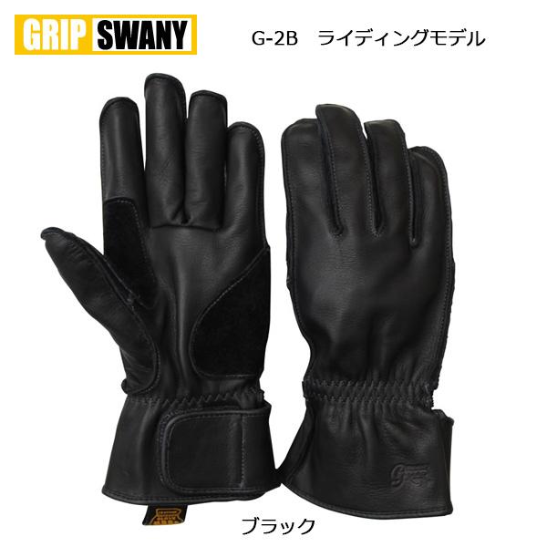 即日発送 【GRIP SWANY/グリップスワニー】 グローブ/G-2B ライディングモデル/G-2B お買い得