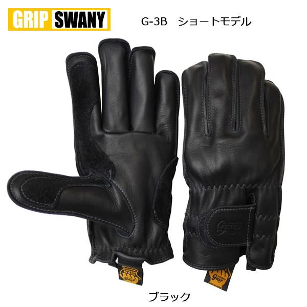 GRIP SWANY グリップスワニー ワークパンツ グローブ アウトドア G-3B お気にいる 手袋 ショートモデル 驚きの値段