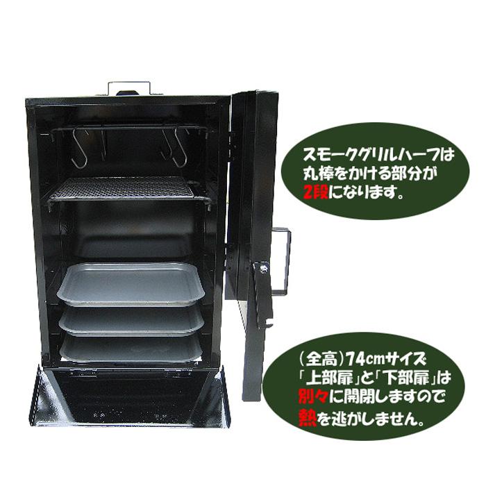 即日発送  バーベキュー用品  新型スモークグリルハーフ 740H×410W×350D お買い得