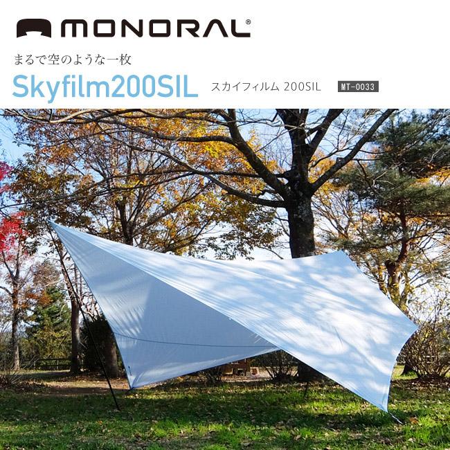 即日発送 【MONORAL/モノラル】 タープ スカイフィルム200SIL MT-0033 【TENTARP】【TARP】 お買い得
