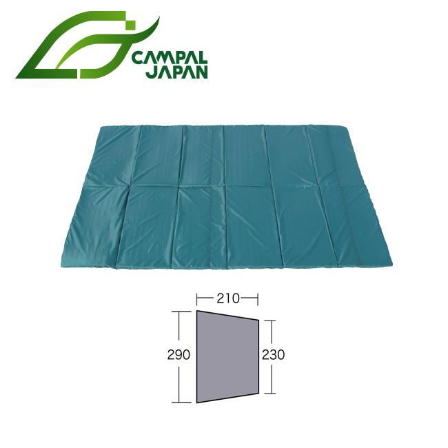【CAMPAL JAPAN/キャンパルジャパン】 テントマット グランドマット シュナーベル5用 ダークグリーン×ブラック 3887 【TENTARP】【MATT】 お買い得 【clapper】