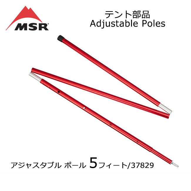 【MSR/エムエスアール】 テント部品 Adjustable Poles アジャスタブル ポール 5フィート/37829 【TENTARP】【TENT】 お買い得 【clapper】