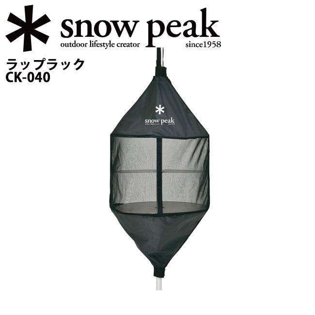 ★ 【スノーピーク/snow peak】キッチンラック ラップラック CK-040 【BBQ】【COOK】【SP-TLWR】 お買い得