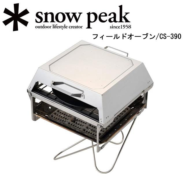 満点の 即日発送【スノーピーク お買い得/snow peak】オーブン peak】オーブン フィールドオーブン/CS-390【SP-SGSM】【BBQ】【GLIL】 お買い得, エリートスクリーン:122f99a3 --- hortafacil.dominiotemporario.com