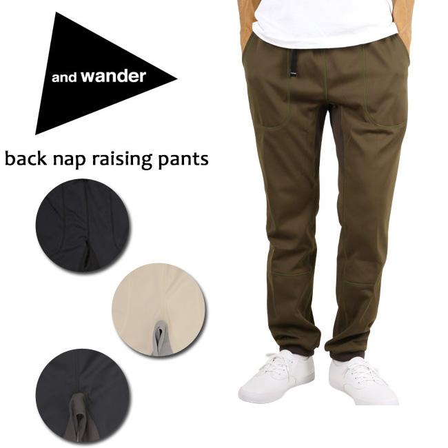 【全品エントリーでプラス5倍 4/9 20時~】アンドワンダー and wander パンツ back nap raising pants AW-JF783 【服】 お買い得 【clapper】