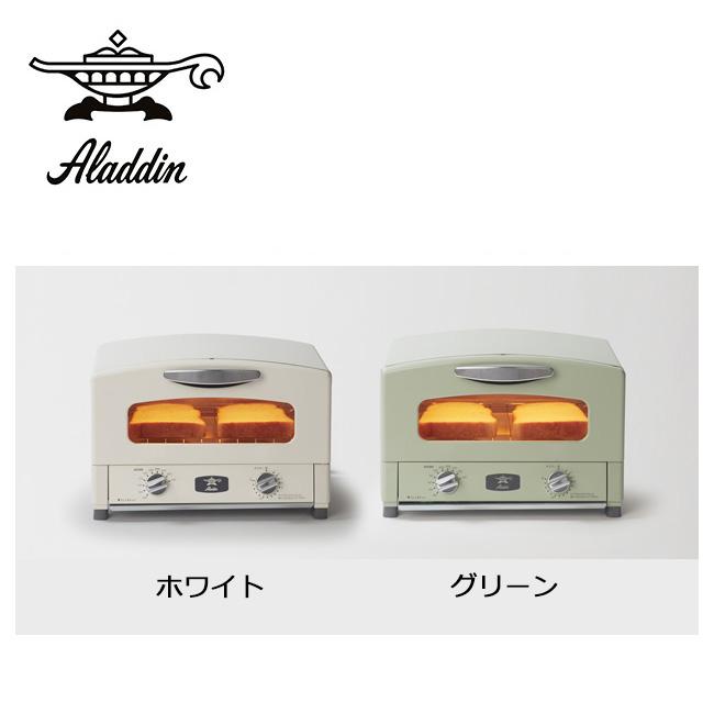 即日発送 【Aladdin/アラジン】 グラファイト トースター AET-GS13NW/CAT-GS13AG 【雑貨】 トースター お買い得