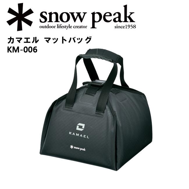 即日発送 スノーピーク (snow peak) カマエル マットバッグ KM-006 【SP-BAGS】 カメラバッグ カメラ収納 アウトドア フォト お買い得